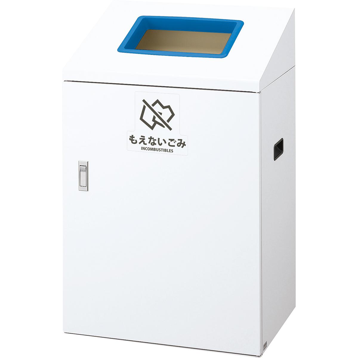 山崎産業 リサイクルボックス YI-90 90L もえないゴミ/BL(青) (代引不可) YW-434L-ID