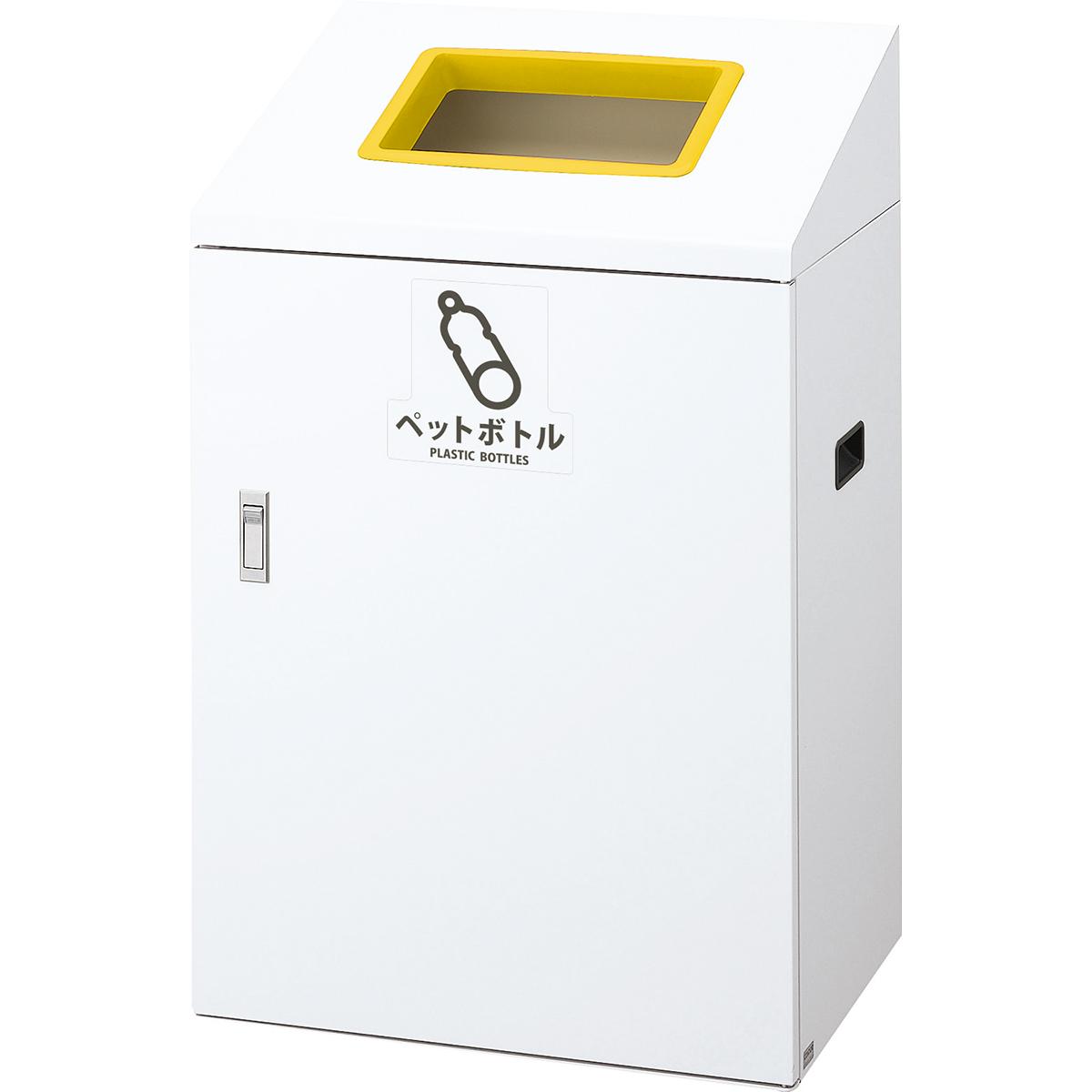 山崎産業 リサイクルボックス YI-90 90L ペットボトル/Y(黄) (代引不可) YW-435L-ID