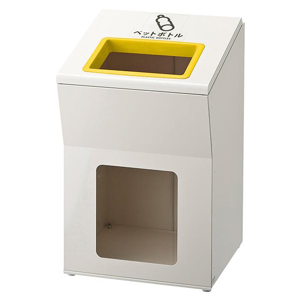 山崎産業 リサイクルボックス AP ペットボトル/Y(黄) (代引不可) YW-299L-ID