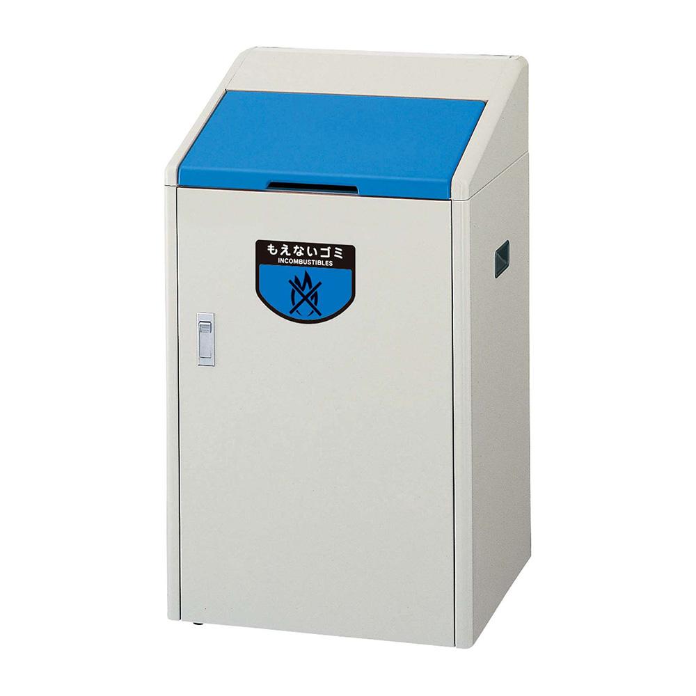 山崎産業 リサイクルボックス RB-K500-SP もえないゴミ/BL(青) (代引不可) YW-62L-ID-BL