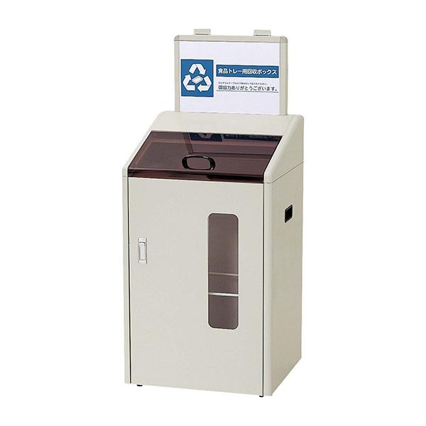山崎産業 分別回収ボックス SGR-60 (代引不可) YW-78L-ID