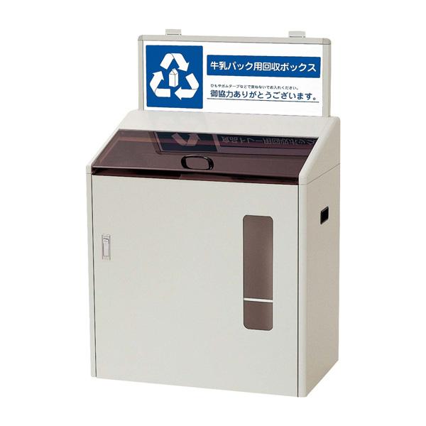 山崎産業 分別回収ボックス SGR-120 牛乳パック用 (代引不可) YW-79L-ID