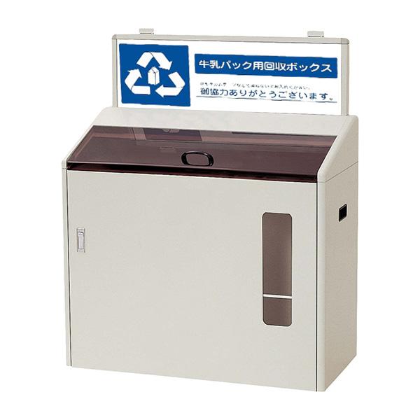 山崎産業 分別回収ボックス SGR-170 牛乳パック用 (代引不可) YW-97L-ID