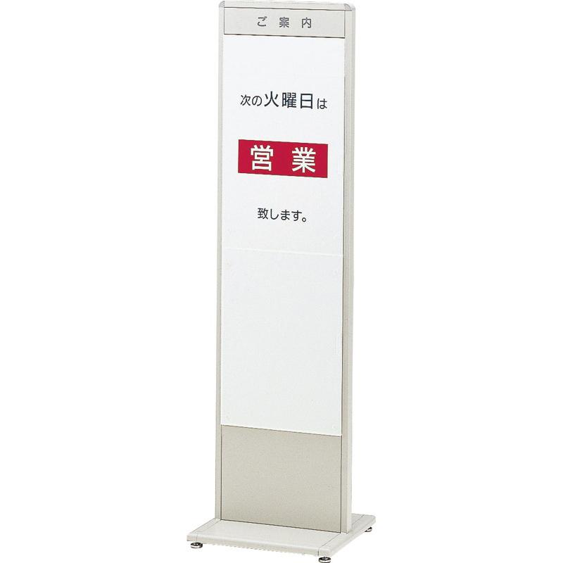 山崎産業 営業案内スタンドSG 片面 (代引不可) YN-07L-ID