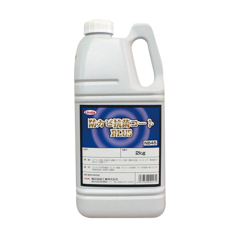 横浜油脂工業 Linda 防カビ抗菌コートプラス 2kg 4417