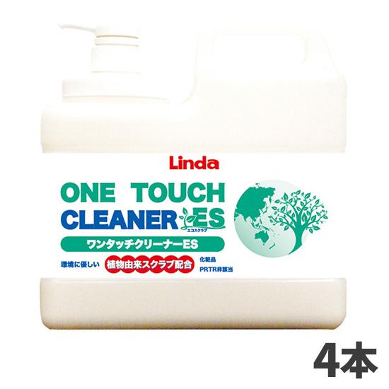 横浜油脂工業 Linda ワンタッチクリーナープラス 2kg (4本入) 4042
