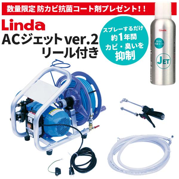 横浜油脂工業 Linda エアコン洗浄機 ACジェットver2 リール付 4316