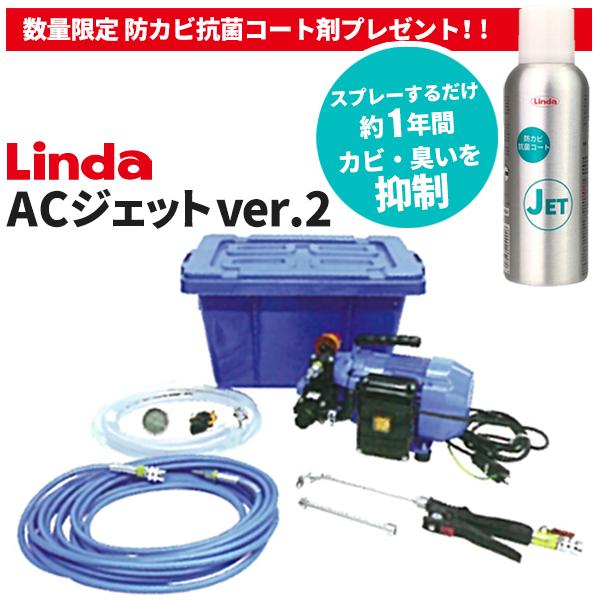 横浜油脂工業 Linda エアコン洗浄機 ACジェットver2 4314