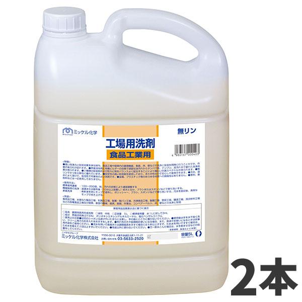ユーホーニイタカ 工場用洗剤・食品工業用 5L (2本入) 【代引不可】 194070