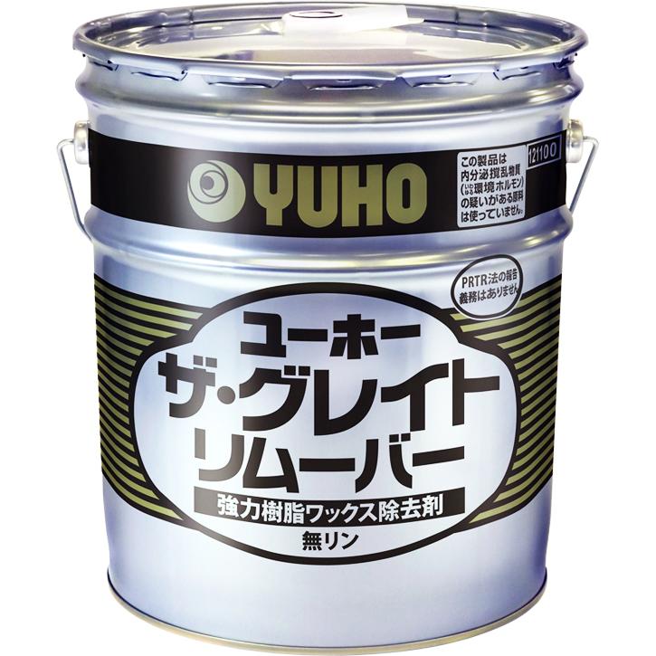 強力フロアポリッシュはくり剤 ユーホーニイタカ ザ・グレイトリムーバー 18L(缶) 【代引不可】 121100