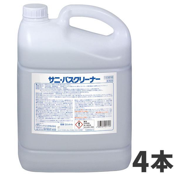 ユーホーニイタカ サニ・バスクリーナー 5L (4本入) 【代引不可】 155010