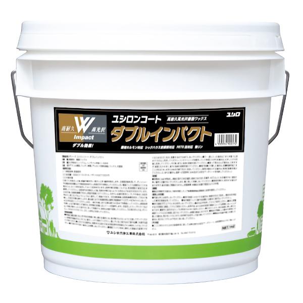【単品配送】 ユシロ化学工業 ユシロンコート ダブルインパクト 14L
