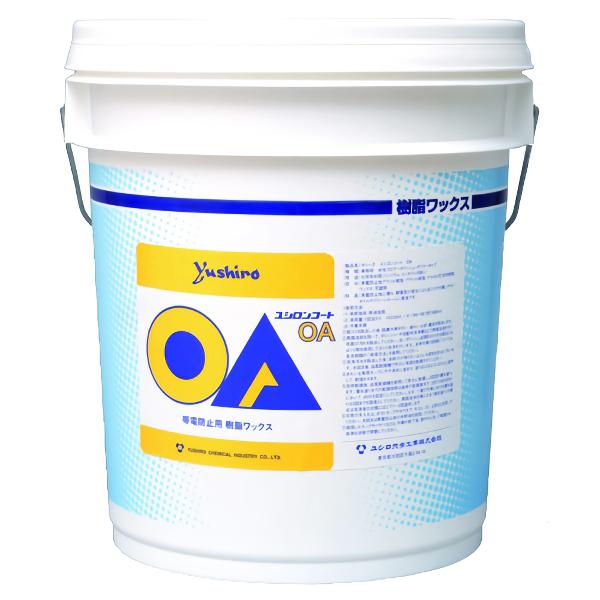 【単品配送】 ユシロ化学工業 ユシロンコート OA 18L