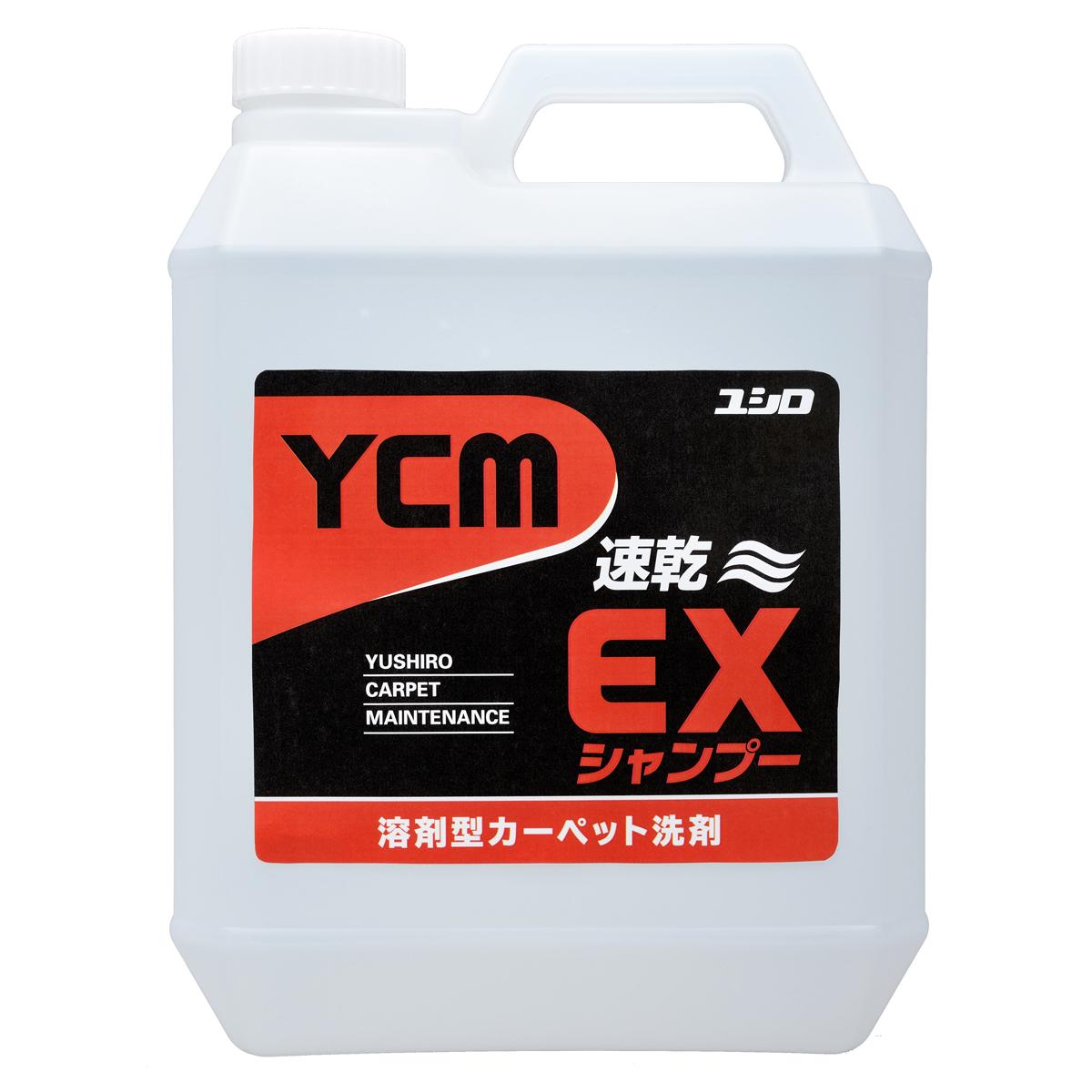 【単品配送】 ユシロ化学工業 YCM EXシャンプー 4L (4本入 @1本あたり \4125)