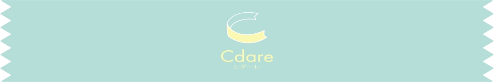 Cdare:安心安全をご提供