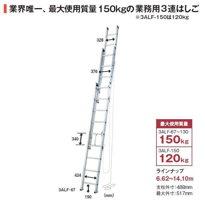 ハシゴ アルミ 業界唯一 最大使用質量150kgの業務用3連はしご はしご 3連はしご 3ALF 正規逆輸入品 3ALF-67 ピカコーポレーション 全長6.62m 送料無料(一部地域を除く) アルフ アルミ合金