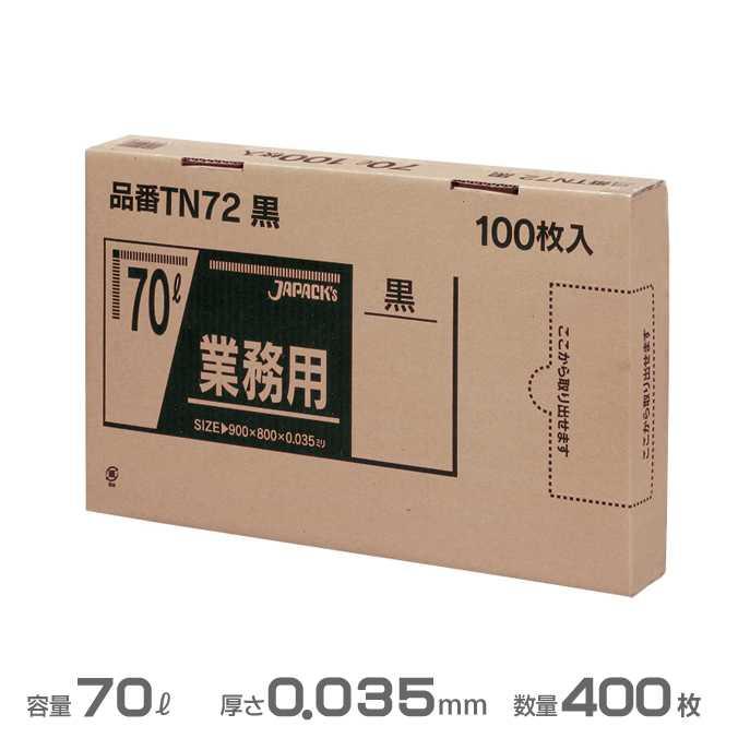 1枚ずつ取り出せる便利な箱入りタイプ!サイズ:800×900mm ポリ袋(黒)業務用BOXシリーズ 0.035mm厚 70L 400枚(100枚×4箱)(ジャパックス TN72)(ごみ収集 分別 ゴミ箱 ゴミ袋 激安)
