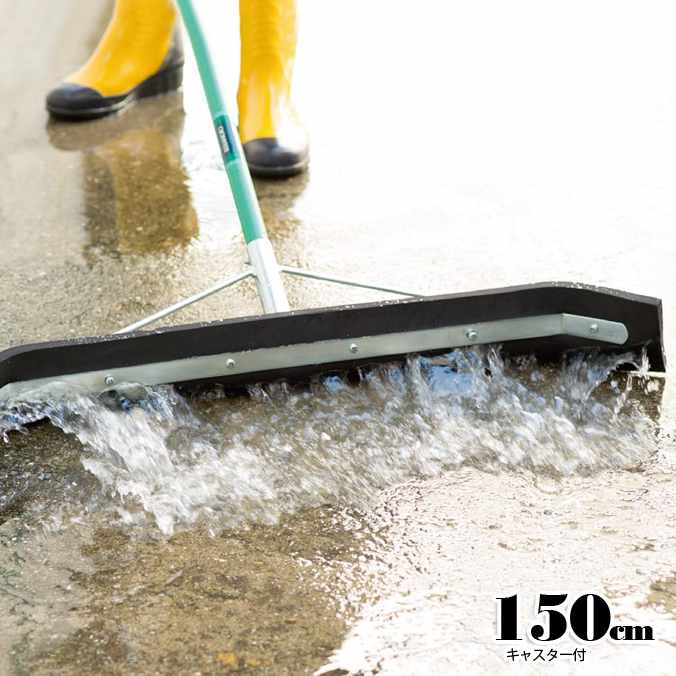 幅広形状で高さ約12cmの大型ゴムが 水を素早く処理します お買得 広い場所での多量の水処理に適しています 床水切り用ブラシ ドライヤー150 キャスター付 テラモト CL-370-150-0 病院 商業施設 トイレ 大型施設 アウトレット 代引き決済不可 プール 競技場 学校