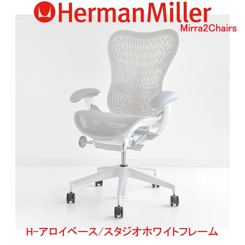 MR2-004 Herman Miller ミラ2チェア/アルパインカラーH-アロイベース、スタジオホワイトフレーム【送料無料】ハーマンミラー Mirra2 Chair【エルゴノミクス】_dp05