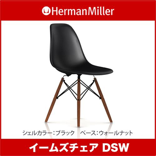 U3-0 Herman Miller ハーマンミラー Eames Shell Chairs イームズ シェルサイドチェア DSW(ウォールナット)/ブラック DSW.BKOUZAE8【送料無料】_dp05