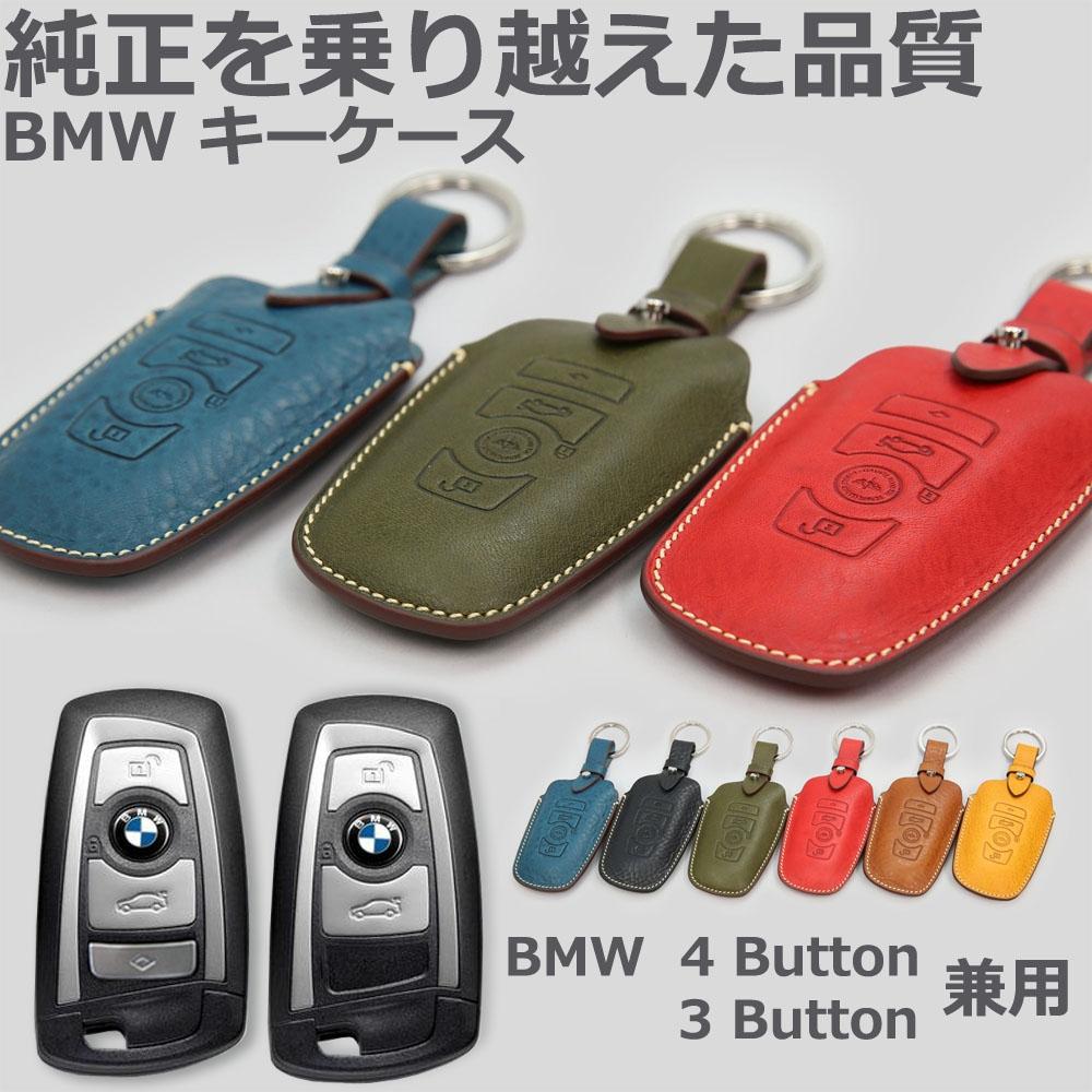 スマートキーケース eccelso BMW 4ボタン 3ボタン兼用 スマートキー Fシリーズ 5シリーズ(F10) 1シリーズ(F20) 3シリーズ(F30) GT F07 X3 M5 M6 Fシリーズ BMW車種 本革 ミネルバボックス イタリア産本革