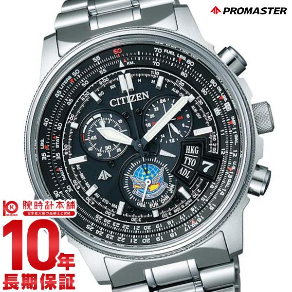【エントリーでポイントアップ!11日1:59まで!】 シチズン プロマスター PROMASTER クロノグラフ パイロット ソーラー電波 BY0080-65E [正規品] メンズ 腕時計 時計【36回金利0%】