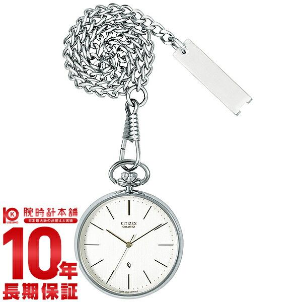 【先着限定最大3000円OFFクーポン!6日9:59まで】 シチズン CITIZEN ポケットウォッチ BC0420-61A [正規品] メンズ&レディース 腕時計 時計