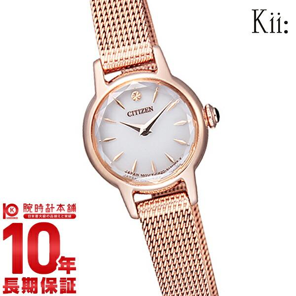 【エントリー&買い周りでさらに10倍!21日20時~】 シチズン キー Kii: エコドライブ ソーラー EG2992-51A [正規品] レディース 腕時計 時計5月上旬入荷予定【あす楽】