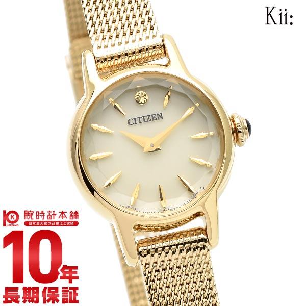 【先着限定最大3000円OFFクーポン!6日9:59まで】 シチズン キー Kii: エコドライブ ソーラー EG2993-58A [正規品] レディース 腕時計 時計