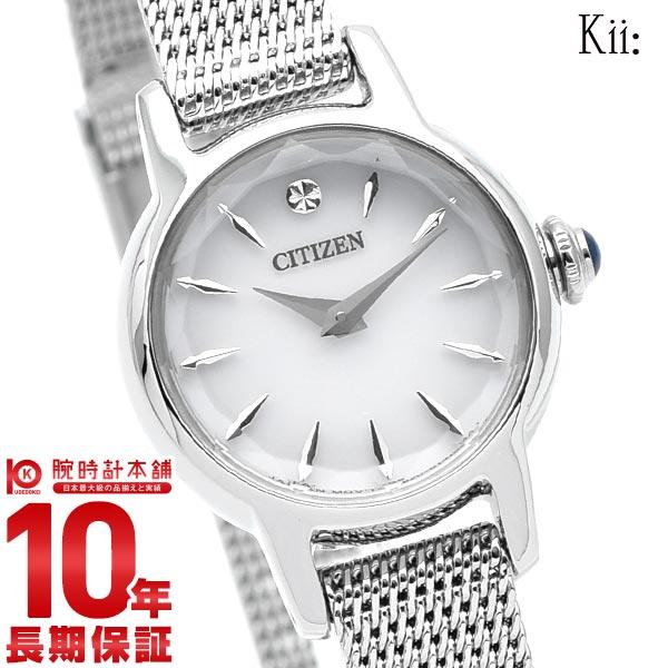 【先着限定最大3000円OFFクーポン!6日9:59まで】 シチズン キー Kii: エコドライブ ソーラー EG2990-56A [正規品] レディース 腕時計 時計
