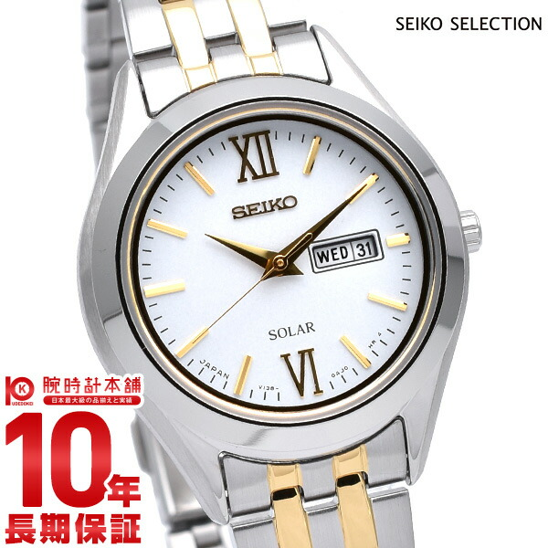 【先着限定最大3000円OFFクーポン!6日9:59まで】 セイコーセレクション SEIKOSELECTION ソーラー STPX033 [正規品] レディース 腕時計 時計