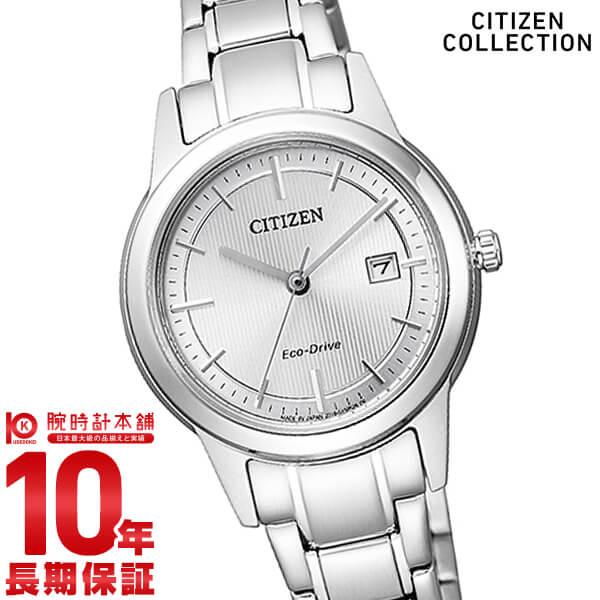 【先着限定最大3000円OFFクーポン!6日9:59まで】 シチズンコレクション CITIZENCOLLECTION ソーラー FE1081-67A [正規品] レディース 腕時計 時計