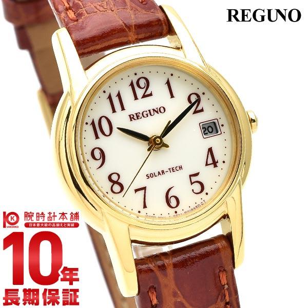 【先着限定最大3000円OFFクーポン!6日9:59まで】 シチズン レグノ REGUNO ソーラー KH4-823-90 [正規品] レディース 腕時計 時計