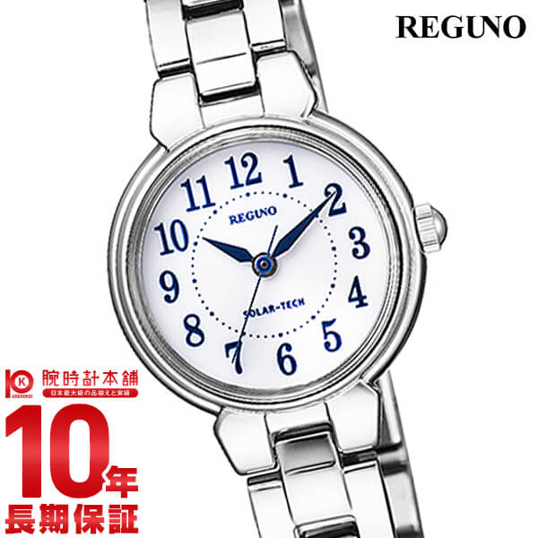 【先着限定最大3000円OFFクーポン!6日9:59まで】 シチズン レグノ REGUNO ソーラー KP1-012-11 [正規品] レディース 腕時計 時計