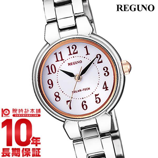 【先着限定最大3000円OFFクーポン!6日9:59まで】 シチズン レグノ REGUNO ソーラー KP1-012-13 [正規品] レディース 腕時計 時計