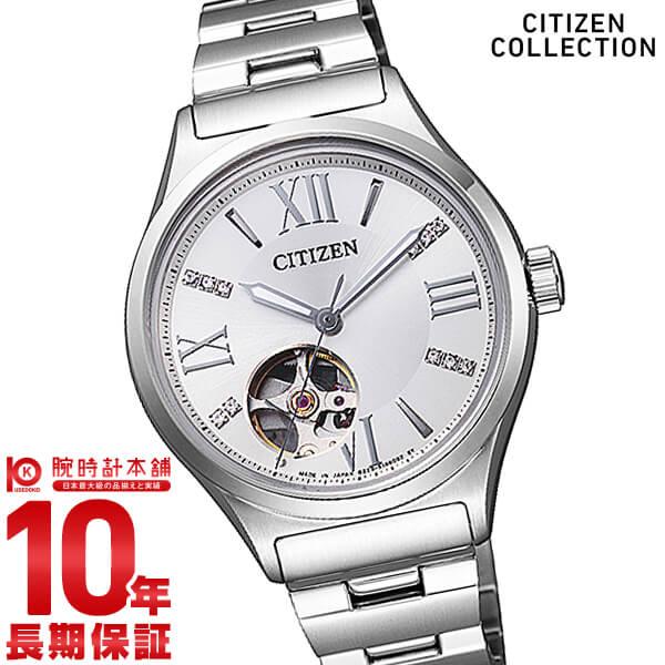 【先着限定最大3000円OFFクーポン!6日9:59まで】 シチズンコレクション CITIZENCOLLECTION PC1000-56A [正規品] レディース 腕時計 時計