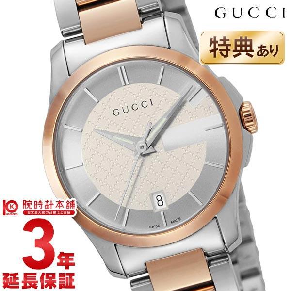 【先着限定最大3000円OFFクーポン!6日9:59まで】 GUCCI [海外輸入品] グッチ YA126528 レディース 腕時計 時計