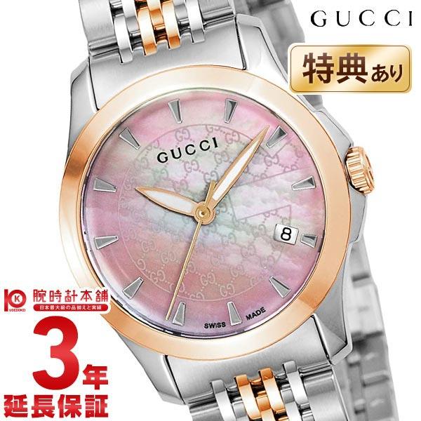 【先着限定最大3000円OFFクーポン!6日9:59まで】 グッチ GUCCI YA126536 [輸入品] レディース 腕時計 時計【24回金利0%】