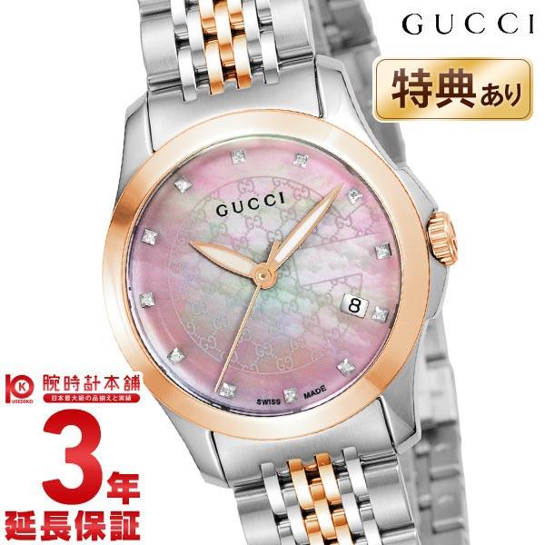 【先着限定最大3000円OFFクーポン!6日9:59まで】 グッチ GUCCI YA126538 [輸入品] レディース 腕時計 時計【24回金利0%】