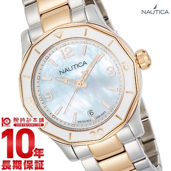 【先着限定最大3000円OFFクーポン!6日9:59まで】 NAUTICA ノーティカ NAD19544L [正規品] レディース 腕時計 時計