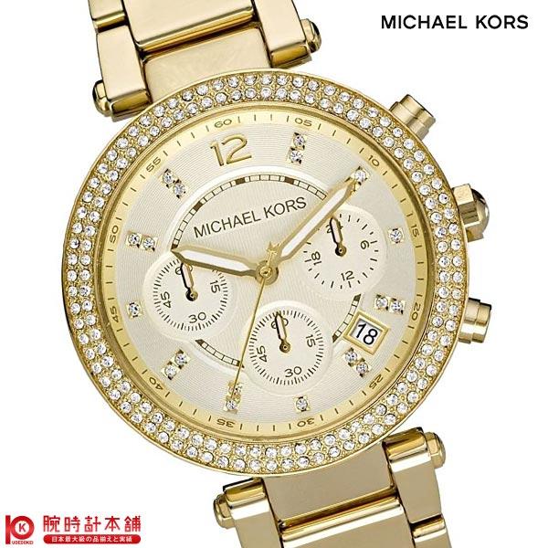 【先着限定最大3000円OFFクーポン!6日9:59まで】 MICHAELKORS [海外輸入品] マイケルコース MK5354 レディース 腕時計 時計【新作】