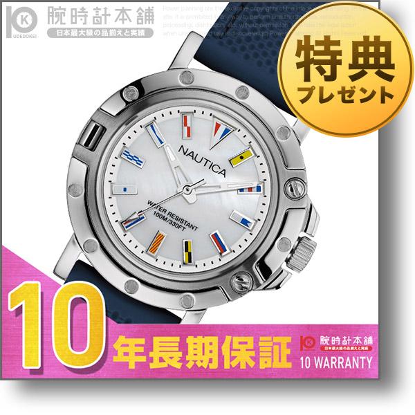 【先着限定最大3000円OFFクーポン!6日9:59まで】 NAUTICA ノーティカ NAD12551L [正規品] レディース 腕時計 時計
