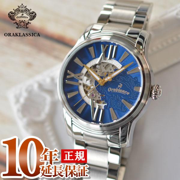 【2000円割引クーポン】 オロビアンコ Orobianco タイムオラ オラクラシカ インペリアルブルー 数量限定 OR-0011-501 [正規品] メンズ 腕時計【24回金利0%】【あす楽】