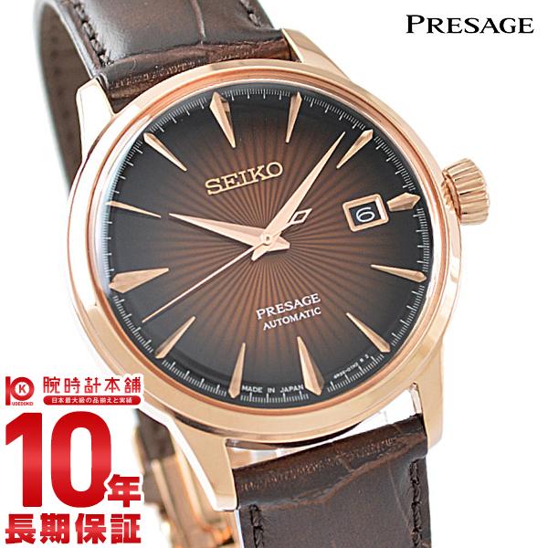 【エントリーでポイントアップ!11日1:59まで!】 セイコー プレザージュ PRESAGE カクテルシリーズ SARY078 [正規品] メンズ 腕時計 時計【36回金利0%】