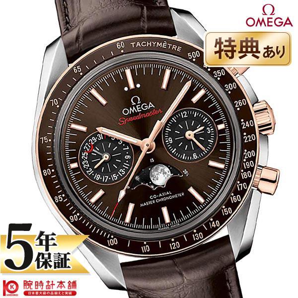 オメガ OMEGA スピードマスター ムーンフェイズ 304.23.44.52.13.001 メンズ【24回金利0%】