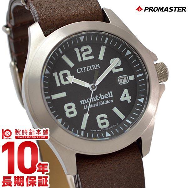 シチズン プロマスター PROMASTER mont・bellコラボモデル第2弾 BN0121-00E [正規品] メンズ 腕時計 時計【36回金利0%】