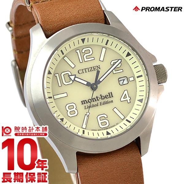 シチズン プロマスター PROMASTER mont・bellコラボモデル第2弾 BN0121-26Y [正規品] メンズ 腕時計 時計【36回金利0%】