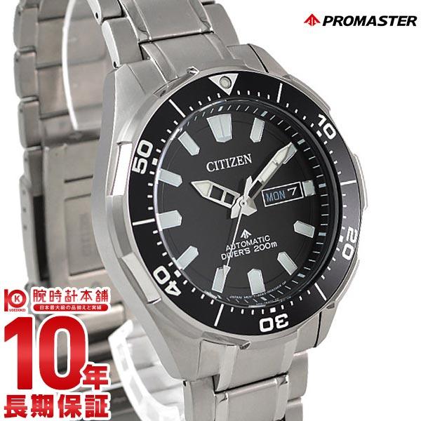 シチズン プロマスター PROMASTER NY0070-83E [正規品] メンズ 腕時計 時計【36回金利0%】