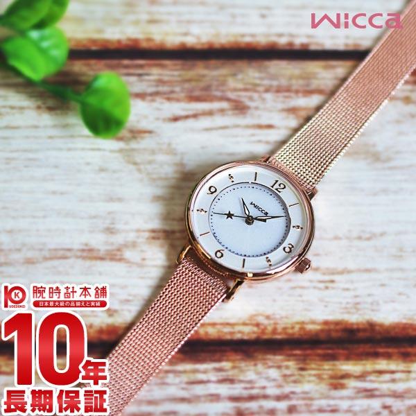 【先着限定最大3000円OFFクーポン!6日9:59まで】 シチズン ウィッカ wicca ソーラー ステンレス KP3-465-13[正規品] レディース 腕時計 時計