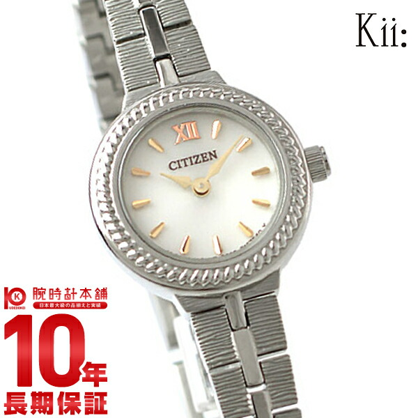 【先着限定最大3000円OFFクーポン!6日9:59まで】 シチズン キー Kii: エコドライブ ソーラー ステンレス EG2981-57A[正規品] レディース 腕時計 時計